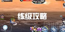 碧蓝航线练级攻略 练船攻略指南