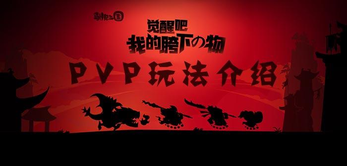 《驯龙三国》PVP玩法介绍 对战系统解析