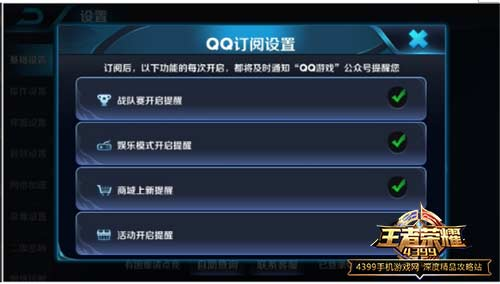 QQ订阅设置