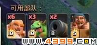 部落冲突阵容3