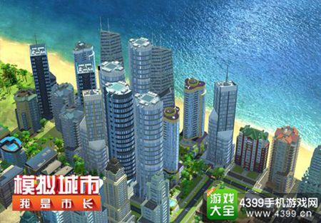 《模拟城市我是市长》高档住宅建设