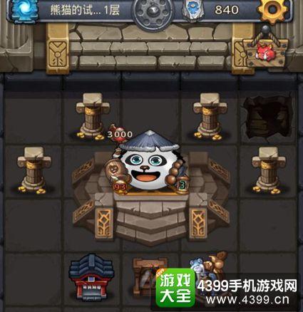 不思议迷宫熊猫试炼攻略