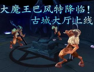 仙境传说ro手游EP1.0古城大厅上线 古城骑士团携魔王来袭