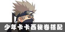 火影忍者手游少年卡卡西秘卷技能搭配 少年卡卡西秘卷怎么搭配