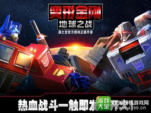 两大机器人全新加入! 《变形金刚:地球之战》热血开战!