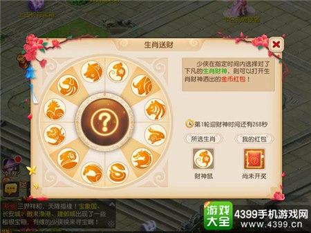 《梦幻西游》手游六月生肖送财活动开启