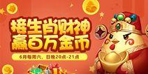 《梦幻西游》手游六月生肖送财活动开启 福利送不停