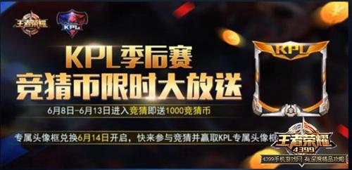 王者荣耀KPL季后赛头像框怎么得 KPL限定头像框如何获得
