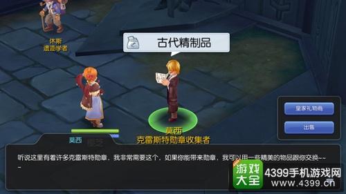 仙境传说ro手游古城大厅的新玩法
