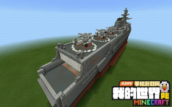 我的世界军舰 手机版多用途登陆舰地图存档下载