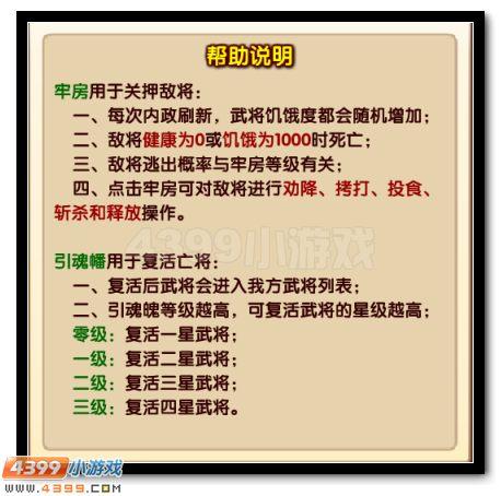 武将风云录3地牢系统