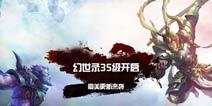 幻世录35级开启《乱斗西游2》最美更新来袭