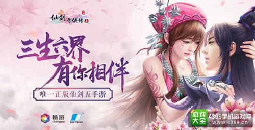 仙剑5宣传图
