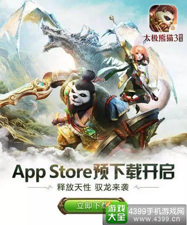 《太极熊猫3猎龙》ios明日首发