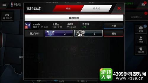 nba live mobile怎么对战——劲敌