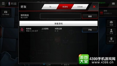 nba live mobile怎么对战——好友