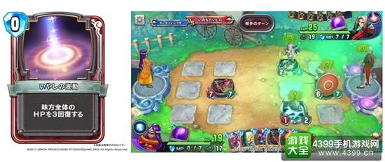 《勇者斗恶龙:宿敌》放出新消息 部分卡牌与游戏规则公布