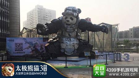 《太极熊猫3:猎龙》今日ios首发