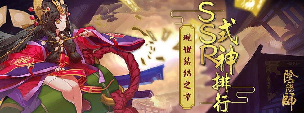 阴阳师6月SSR式神排行榜