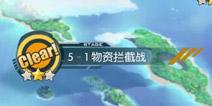 碧蓝航线5-1掉落