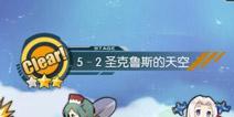 碧蓝航线5-2掉落