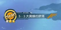 碧蓝航线5-3掉落