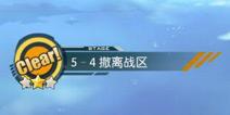 碧蓝航线5-4掉落