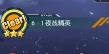碧蓝航线6-1掉落