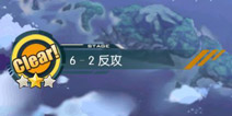碧蓝航线6-2掉落