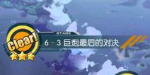 碧蓝航线6-3掉落