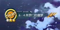 碧蓝航线6-4掉落