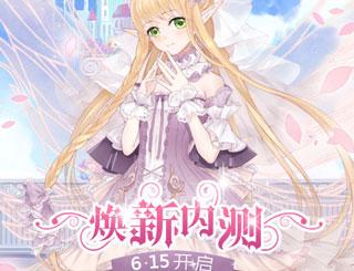 《花语学园》焕新内测6月15日开启 奇幻校园之旅即将启程