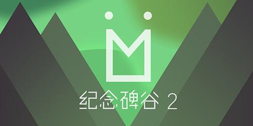 疯狂周四:本周的App Store只有一款《纪念碑谷2》