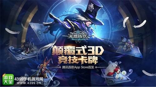 《英雄战歌》6月15日App Store首发开测 寻找地表最强魔术师