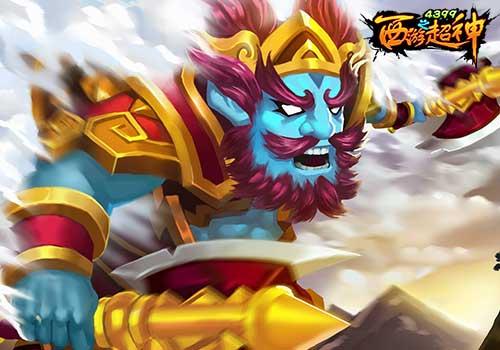 西游之超神巨灵神