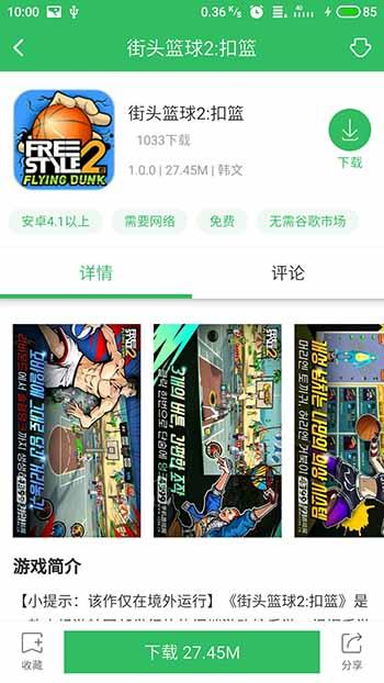 手游资讯app_街头篮球2手游下载 好游快爆app可抢先下载体验街头篮球2手游