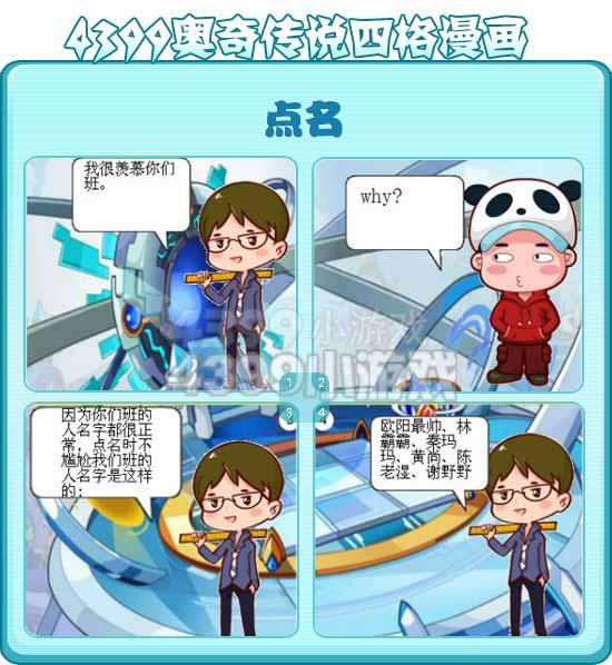 奥奇传说奥奇漫画―点名4