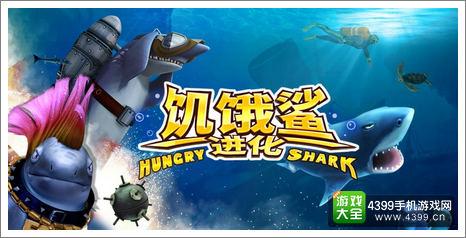 《饥饿鲨:进化》5月独家礼包钻石免费领