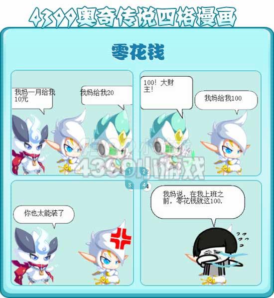 奥奇传说奥奇漫画―零花钱