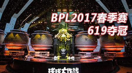 《球球大作战》BPL春季赛完美收官 619背水一战强势夺冠