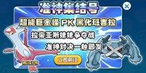 《口袋妖怪VS》12日活动上线 拉帝亚斯巨金怪齐登场!