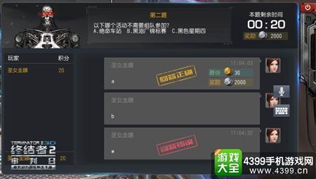 《终结者2审判日》6月15天网觉醒测试