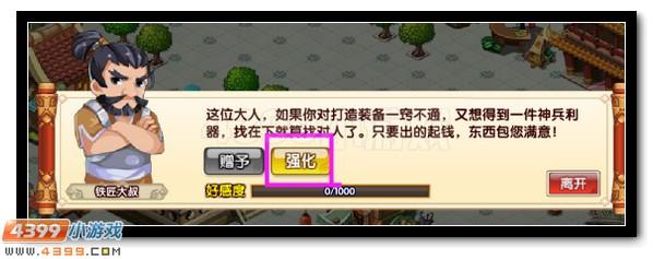 武将风云录3装备怎么强化