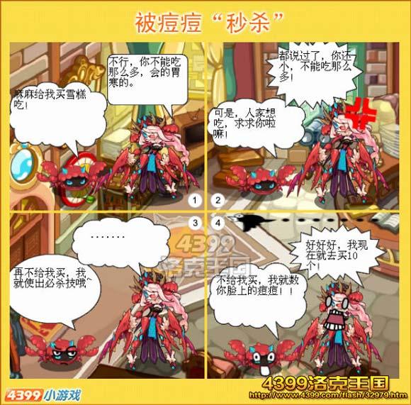 """洛克王国四格漫画之被痘痘""""秒杀"""""""