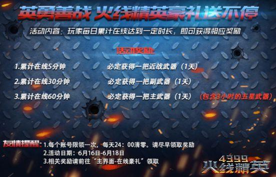 火线精英6月13日9:00更新维护公告