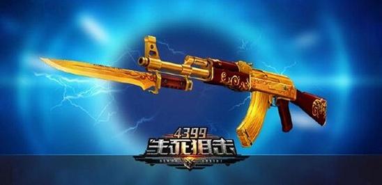 4399生死狙击黄金武器大改版?!你怎么看