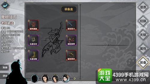 汉家江湖刀魔