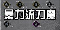 江湖x汉家江湖新版暴力流刀魔打法思路 刀魔高玩心得分享