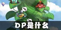 不思议迷宫DP是什么 不思议迷宫DP怎么刷