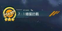 碧蓝航线7-1掉落